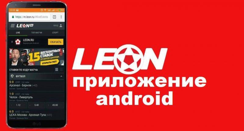 БК Леон андроид